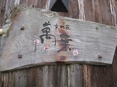 IMG_etizen-kyoumati.JPG