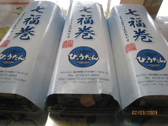 IMG_sushi.JPG