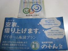 IMG_20090211noren.JPG