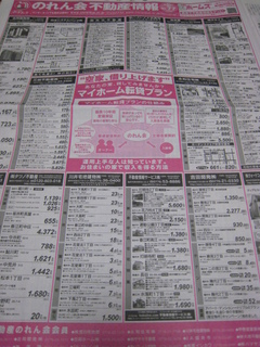 IMG_noren-newspaper.JPG