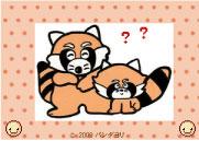 panda_oyako_hatena.jpg