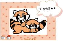 panda_sinchaku.jpg