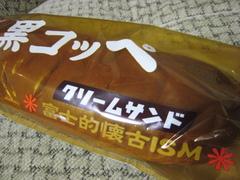 IMG_くろこっぺ0654.JPG