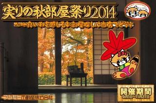 Panda_Akibeya2014-512.jpg