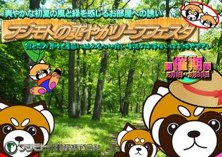 Panda_Child_Leaf2017.jpg