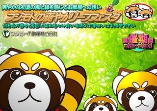 Panda_Child_Leaf2018.jpg
