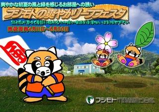 Panda_Leaf_2012.jpg