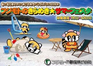 Panda_Summer2012.jpg