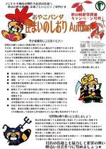 bannerakishiorigougai.jpg