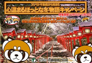fujimoto2016winter.jpg